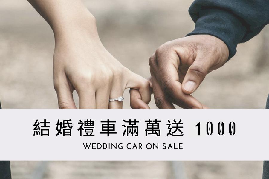 結婚禮車滿萬送千